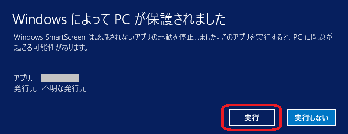 windows8 実行